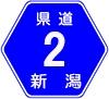新潟県道2号