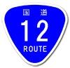 国道12号