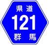 群馬県道121号