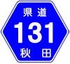秋田県道131号