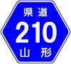 山形県道210号