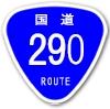 国道290号