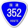 国道352号