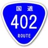 国道402号