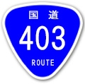 国道403号