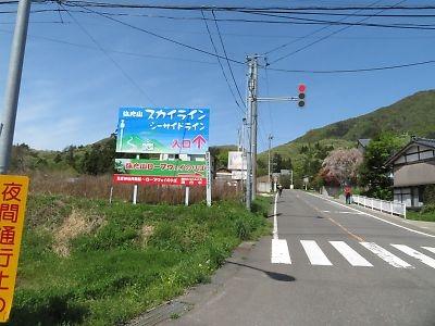 弥彦山ヒルクライム