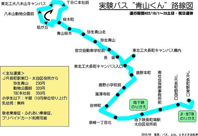 実証実験バス「青山くん」路線図