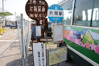 片岡駅バス停