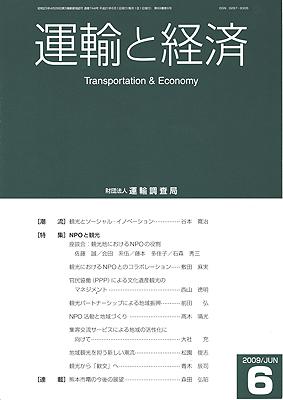 運輸と経済2009年6月号