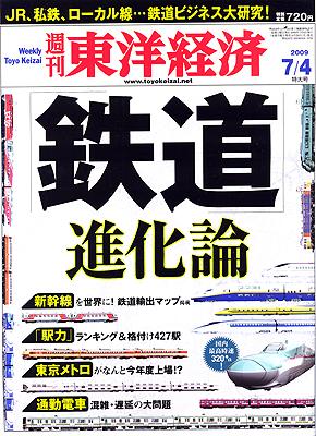 東洋経済鉄道進化論表紙