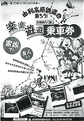 由利高原鉄道フリーきっぷチラシ