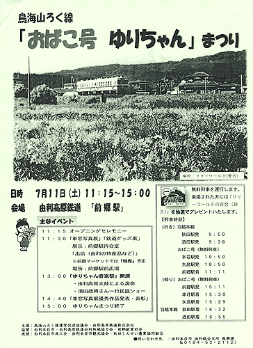 由利高原鉄道ゆりちゃん祭り