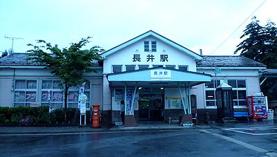 フラワー長井線・長井駅