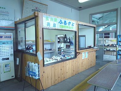 フラワー長井線・長井駅そば店