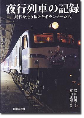 Book_yakou