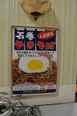 石巻茶色い焼きそばポスター