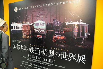原信太郎 鉄道模型の世界展