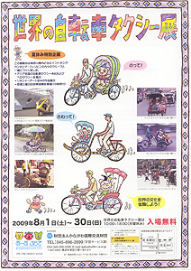 世界の自転車タクシー展