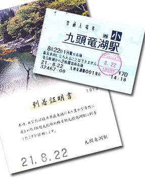 九頭竜湖駅到着証明書