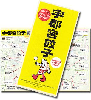 宇都宮餃子会マップ