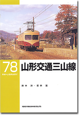 RMライブラリー78山形交通三山線