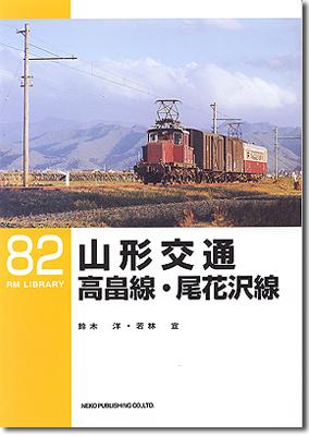 RMライブラリー山形交通高畠線・尾花沢線