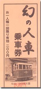 松山人車軌道(コスモス園)