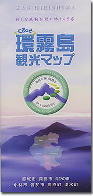 環霧島観光マップ