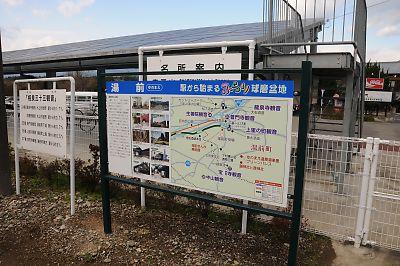 くま川鉄道観光案内板(湯前駅)