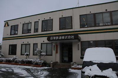 会津鉄道本社