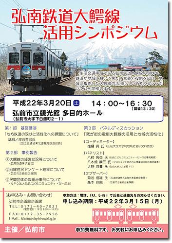 弘南鉄道大鰐線シンポジウム