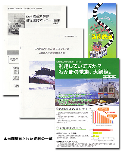 弘南鉄道大鰐線活用シンポジウム資料