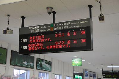 快速きらきらみちのく釜石号