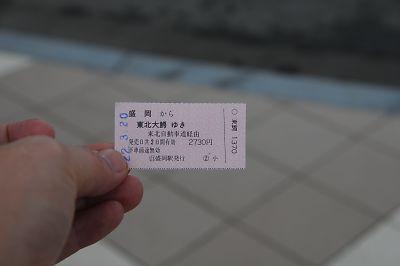 高速バス・ヨーデル号きっぷ