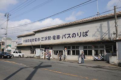 十和田観光電鉄・三沢駅
