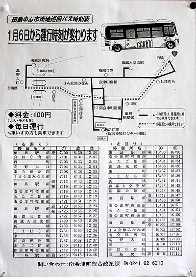 南会津町/田島地区中心市街地巡回バスルート/時刻表