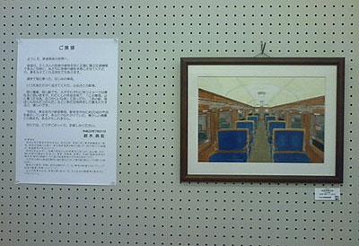 ふるさと鉄道美術展