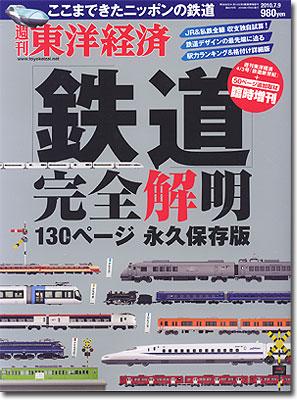 東洋経済2010年7月9日鉄道完全解明
