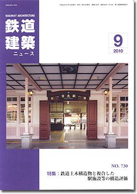 鉄道建築ニュース2010/09