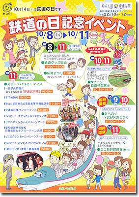 JR仙台駅・2010年鉄道の日イベント