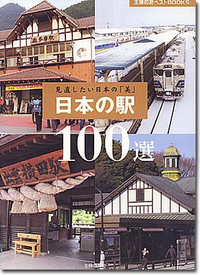 日本の駅100選