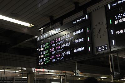 東北新幹線表示