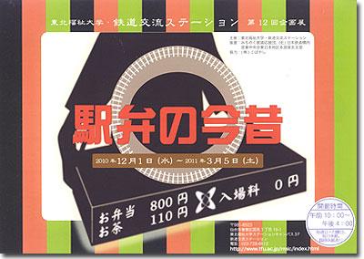 鉄道交流ステーション/弁当の今昔