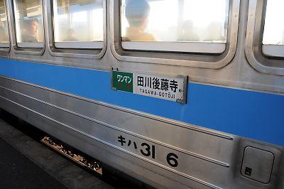 後藤寺線ノンストップ快速
