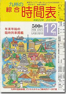 九州綜合時間表