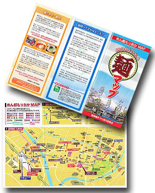 盛岡麺マップ