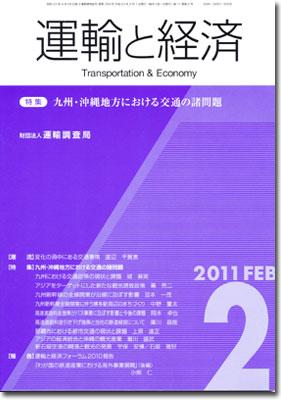 運輸と経済2011年2月号