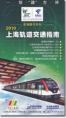 上海の地下鉄ガイドブック