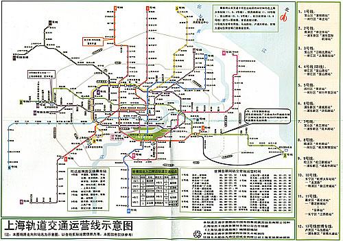 上海の地下鉄路線図