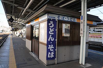 水戸そば2号店